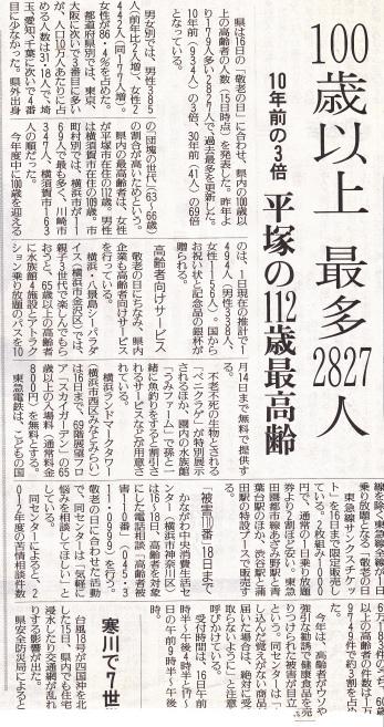 2.神奈川県100歳以上は2827名(読売新聞13.9.16)_e0221892_15322746.jpg