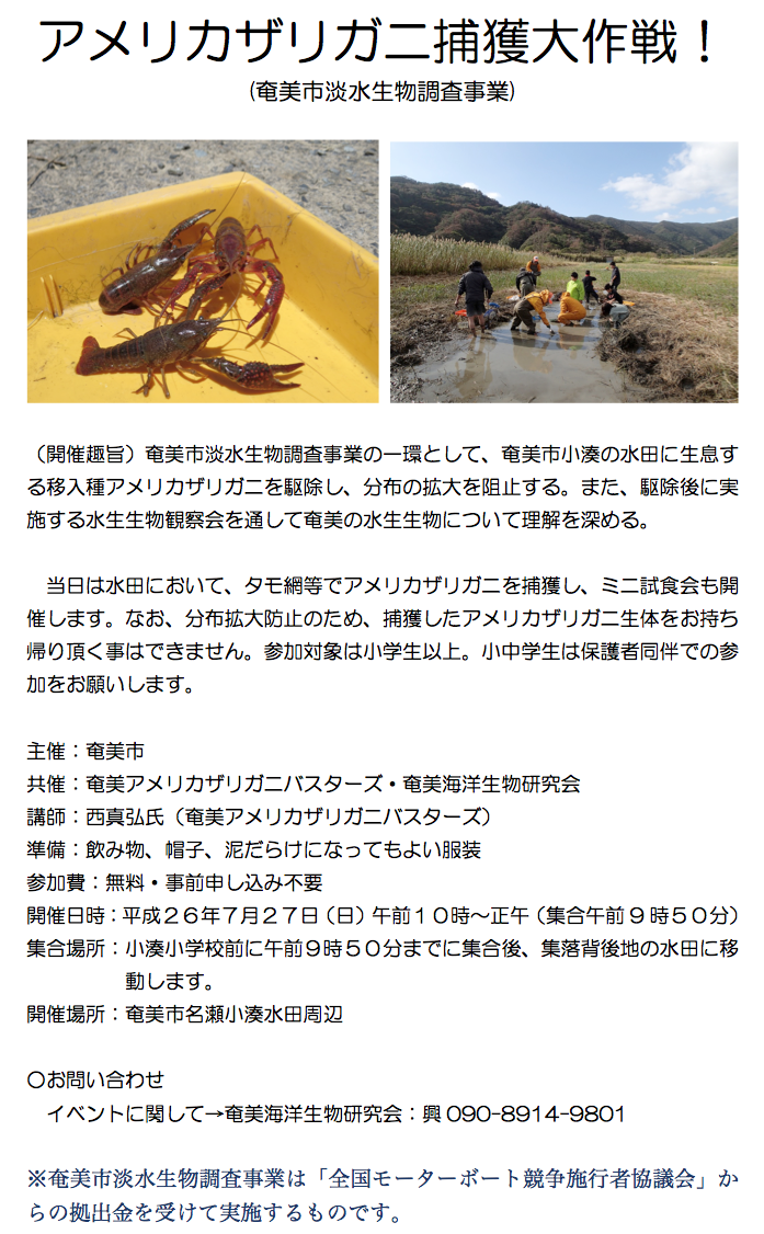 開催案内【7/27アメリカザリガニ捕獲大作戦!】_a0010095_0165756.png