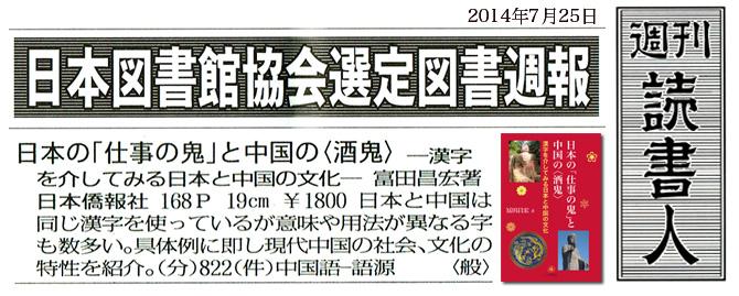 選定図書『日本の「仕事の鬼」と中国の<酒鬼>』、週刊読書人に掲載された_d0027795_14371294.jpg