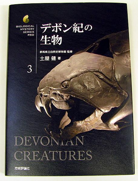 「デボン紀の生物」「石炭紀・ペルム紀の生物」_f0292806_11374314.jpg