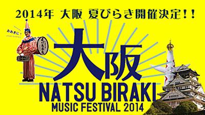 ♬8/2(土)『夏びらきMUSIC FESTIVAL 2014☆大阪』服部緑地野外音楽堂@natsu_sld →_b0032617_16145356.jpg