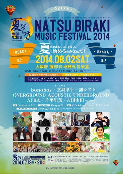 ♬8/2(土)『夏びらきMUSIC FESTIVAL 2014☆大阪』服部緑地野外音楽堂@natsu_sld →_b0032617_16153668.jpg