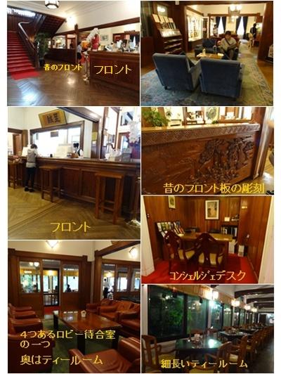箱根の旅 二日目 富士屋ホテル&美術館巡り_a0084343_1015209.jpg