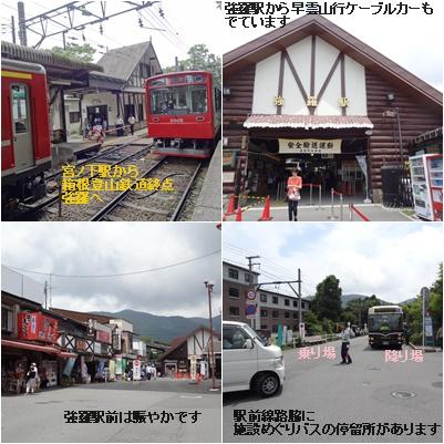箱根の旅 二日目 富士屋ホテル&美術館巡り_a0084343_10385760.jpg