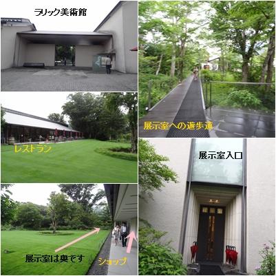箱根の旅 二日目 富士屋ホテル&美術館巡り_a0084343_10563881.jpg