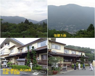 箱根の旅 二日目 富士屋ホテル&美術館巡り_a0084343_11103388.jpg
