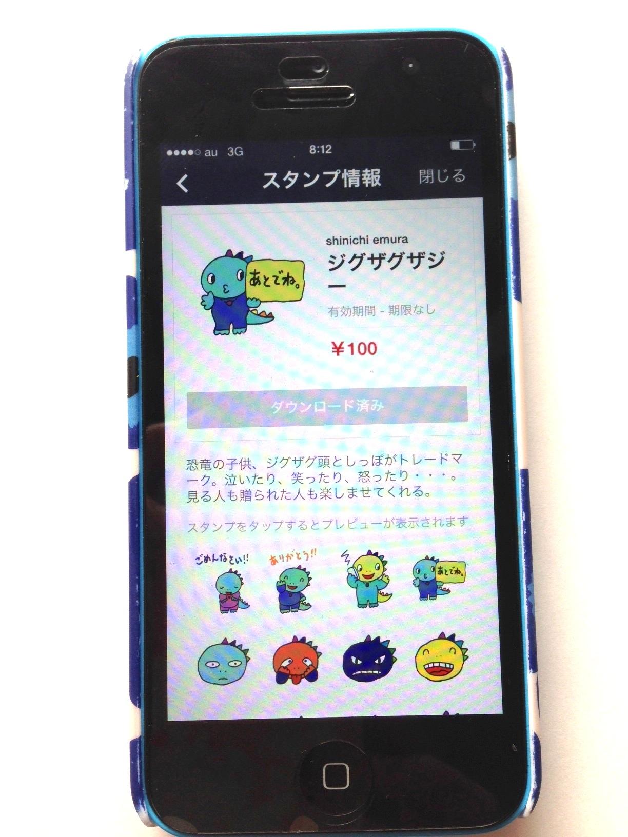 LINEにキャラクター_e0082852_103048.jpg