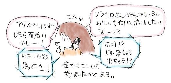 【絵日記風】 東京ビッグサイト出展してきました~イベント準備編~_f0228652_1824371.jpg