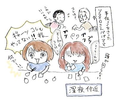 【絵日記風】 東京ビッグサイト出展してきました~イベント準備編~_f0228652_2222134.jpg