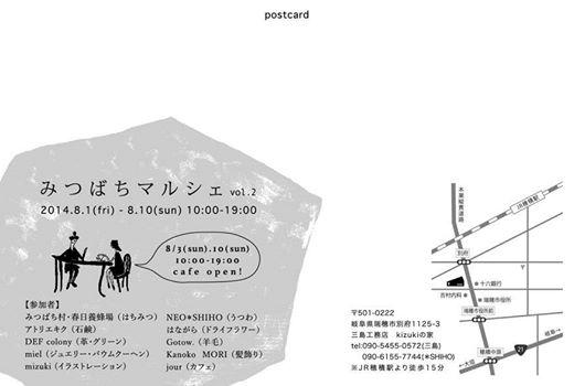 『MITSUBACHI MARCHE vol.2』_b0220167_1736683.jpg