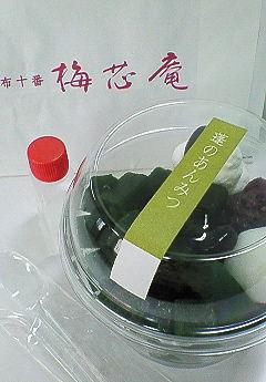 【閉店】梅芯庵 池袋東武百貨店_c0152767_16285163.jpg
