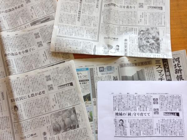 河北新報「座標」7月_a0062869_18221318.jpg