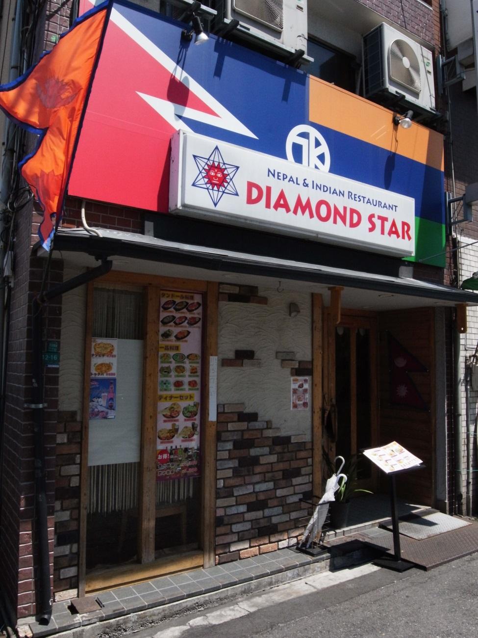 棚からマトンサグ〔DIAMOND STAR(ダイヤモンド スター)/ネパール・インド料理/地下鉄四つ橋線北加賀屋駅〕_f0195971_11445428.jpg