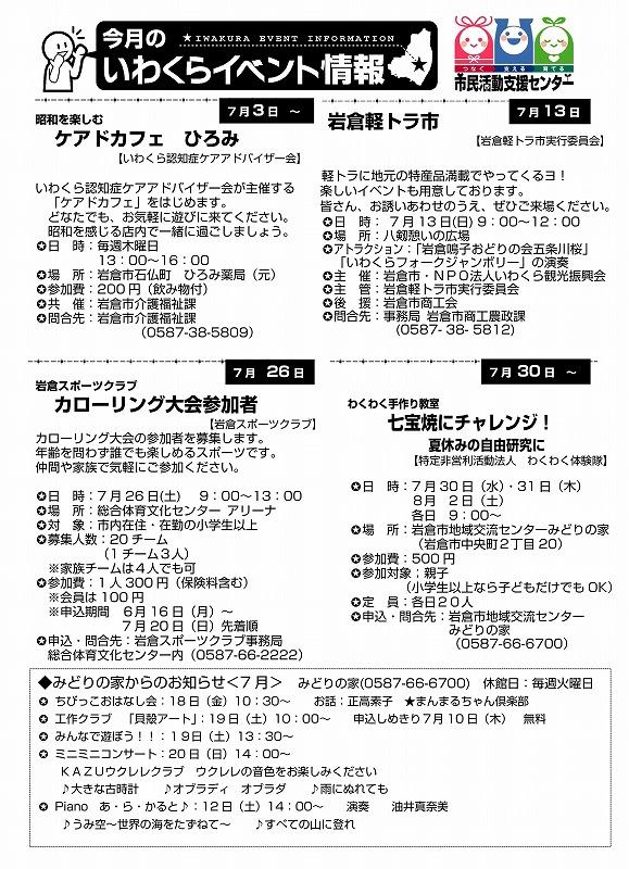 【26.7月号】岩倉市市民活動支援センター情報誌かわらばん_d0262773_14444573.jpg
