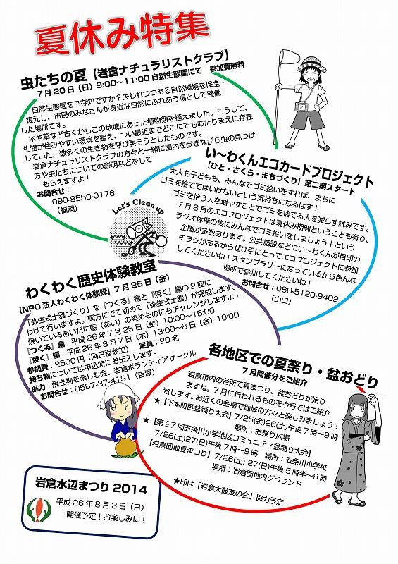 【26.7月号】岩倉市市民活動支援センター情報誌かわらばん_d0262773_14444655.jpg