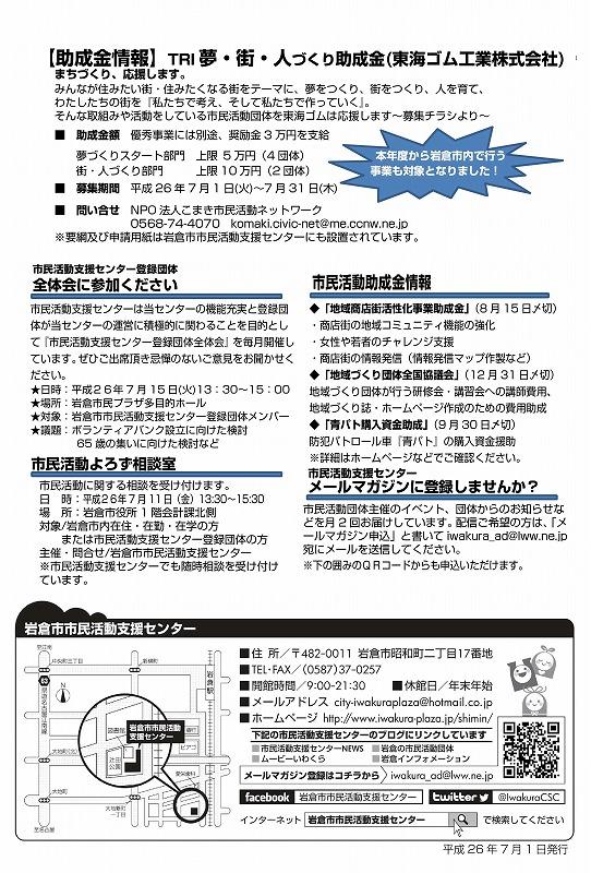 【26.7月号】岩倉市市民活動支援センター情報誌かわらばん_d0262773_14444712.jpg