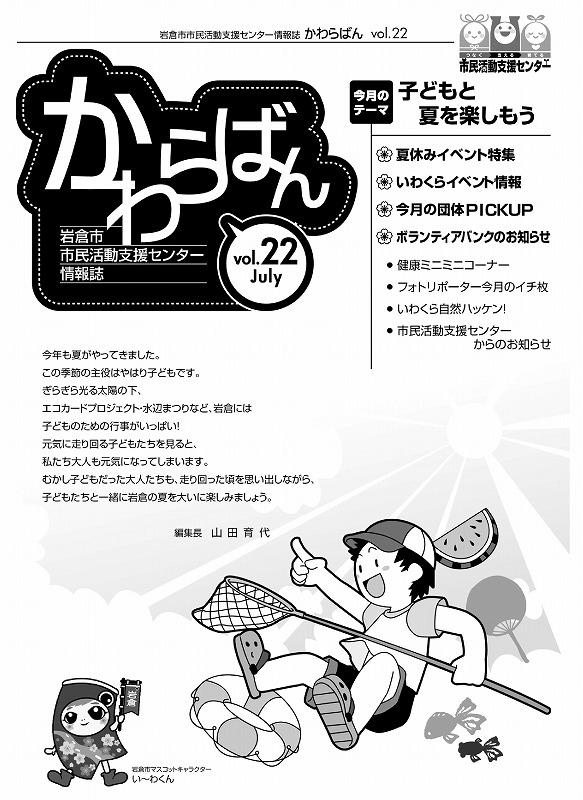 【26.7月号】岩倉市市民活動支援センター情報誌かわらばん_d0262773_14451274.jpg
