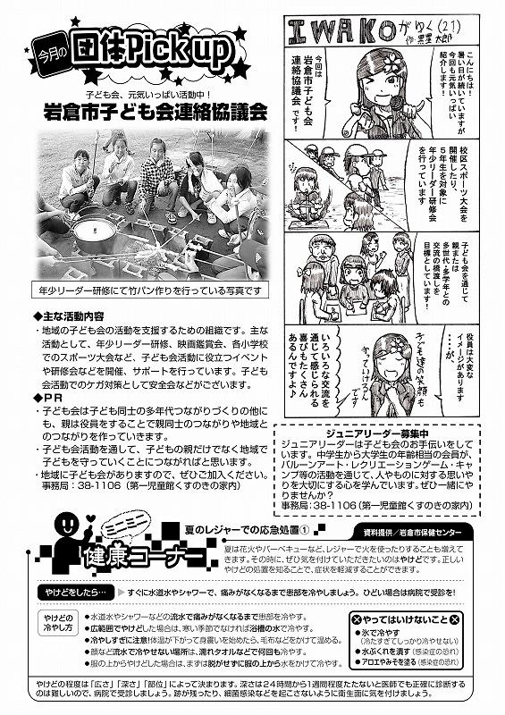 【26.7月号】岩倉市市民活動支援センター情報誌かわらばん_d0262773_14451325.jpg