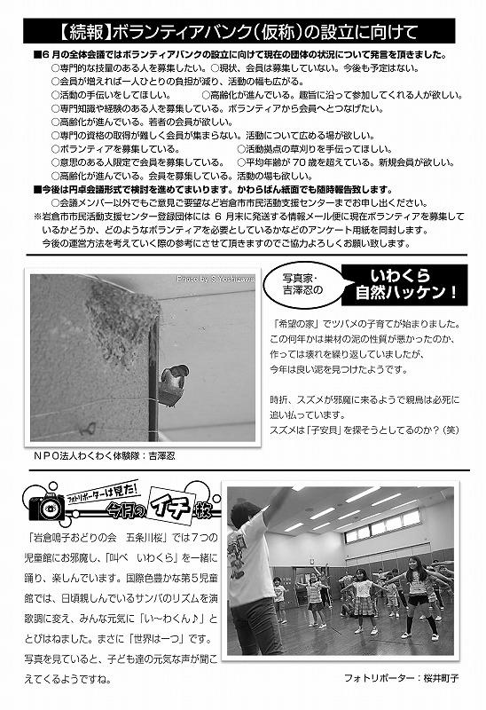 【26.7月号】岩倉市市民活動支援センター情報誌かわらばん_d0262773_14451416.jpg