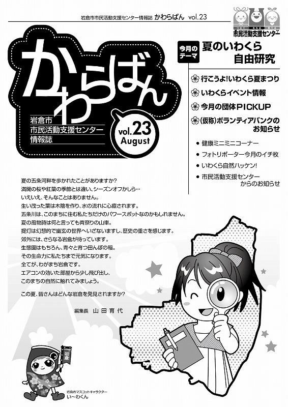 【26.8月号】岩倉市市民活動支援センター情報誌かわらばん_d0262773_14521731.jpg