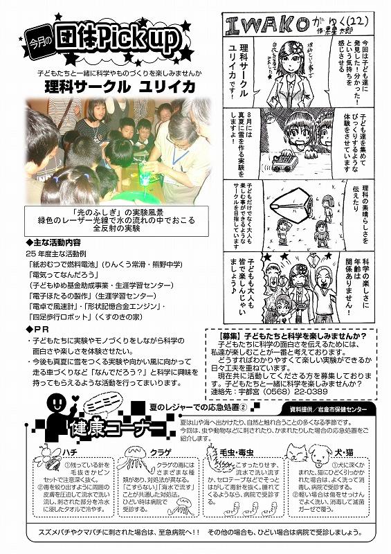 【26.8月号】岩倉市市民活動支援センター情報誌かわらばん_d0262773_1452183.jpg