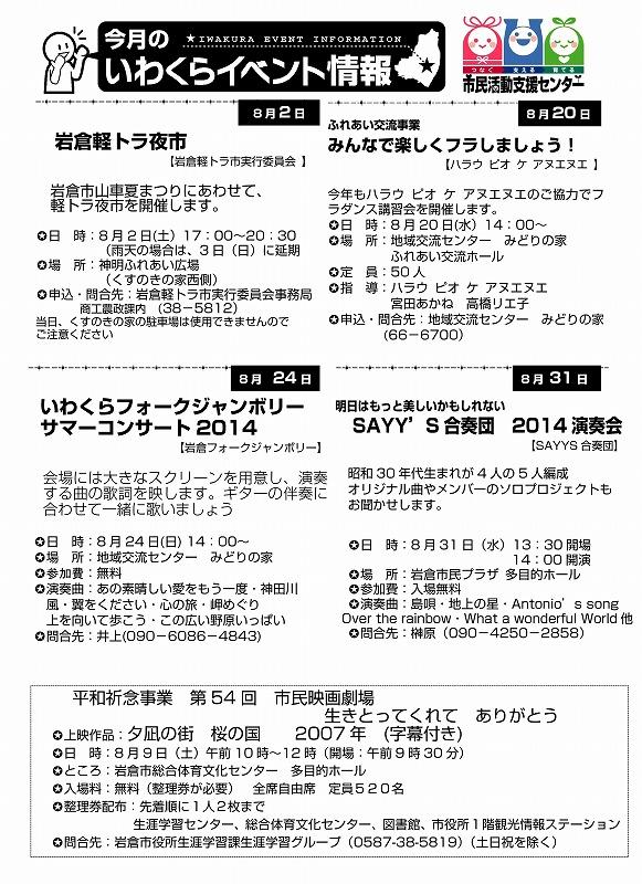【26.8月号】岩倉市市民活動支援センター情報誌かわらばん_d0262773_14521896.jpg