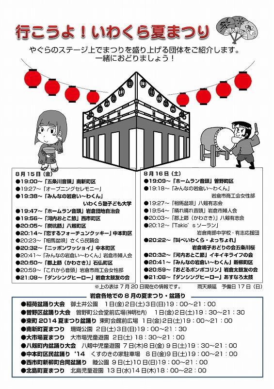 【26.8月号】岩倉市市民活動支援センター情報誌かわらばん_d0262773_1452195.jpg