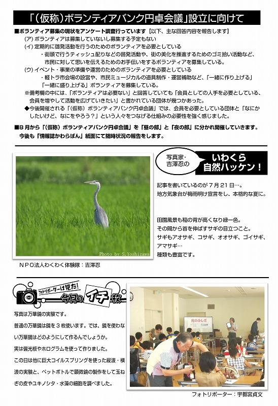 【26.8月号】岩倉市市民活動支援センター情報誌かわらばん_d0262773_14521985.jpg