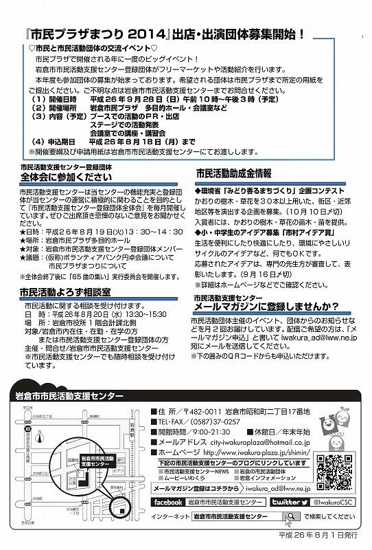 【26.8月号】岩倉市市民活動支援センター情報誌かわらばん_d0262773_1452206.jpg