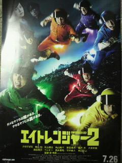 エイトレンジャー2(試写会)_c0015706_14292378.jpg