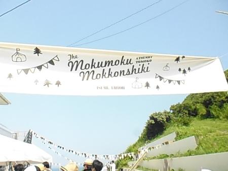 MOKU MOKU MOKKONNSHIKI!!!!!_f0180307_15490234.jpg
