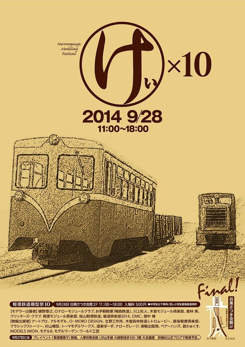 【第10回】ポスターができました_a0100812_23281889.jpg