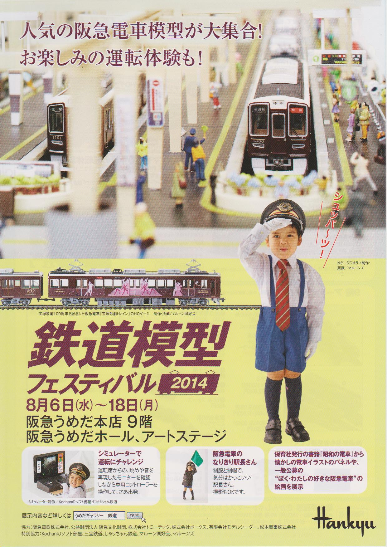 2014年阪急鉄道模型フェスティバルご案内_a0066027_13425027.jpg