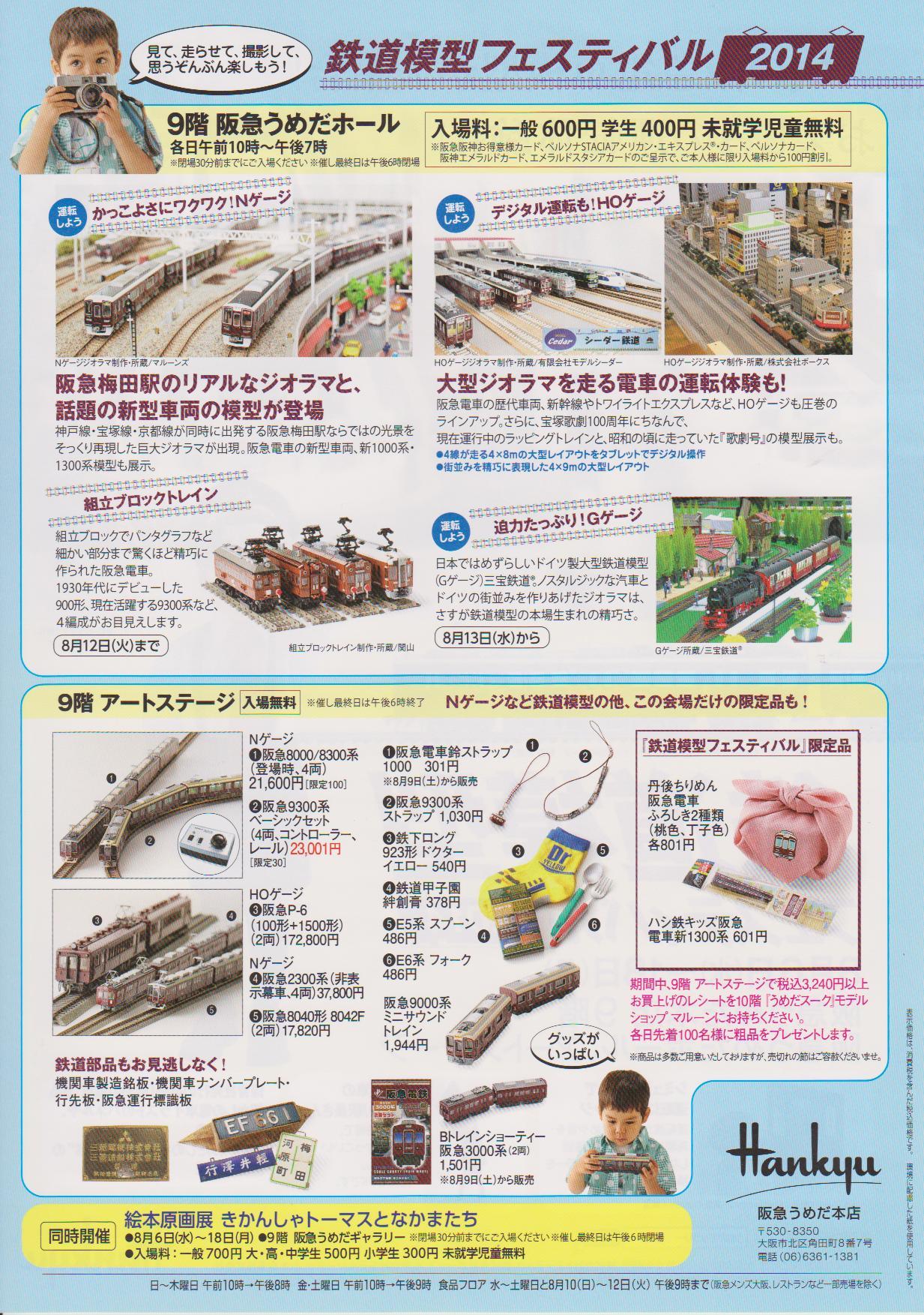 2014年阪急鉄道模型フェスティバルご案内_a0066027_13435855.jpg