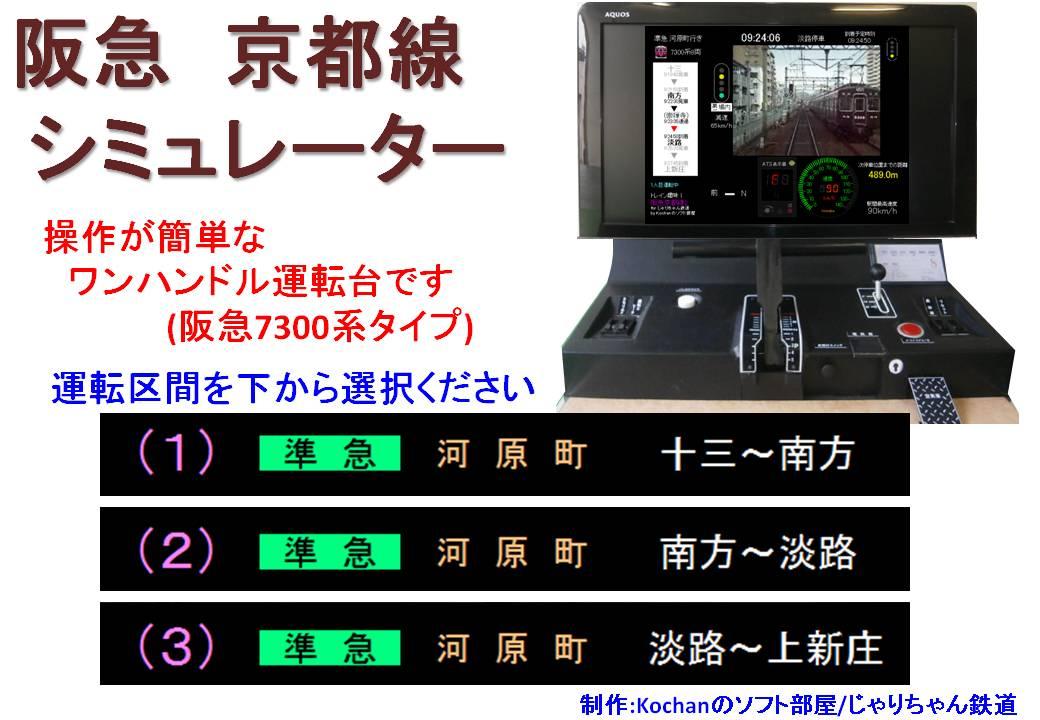 2014年阪急鉄道模型フェスティバルご案内_a0066027_13445475.jpg