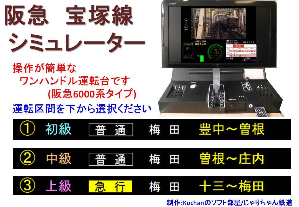 2014年阪急鉄道模型フェスティバルご案内_a0066027_13454014.jpg