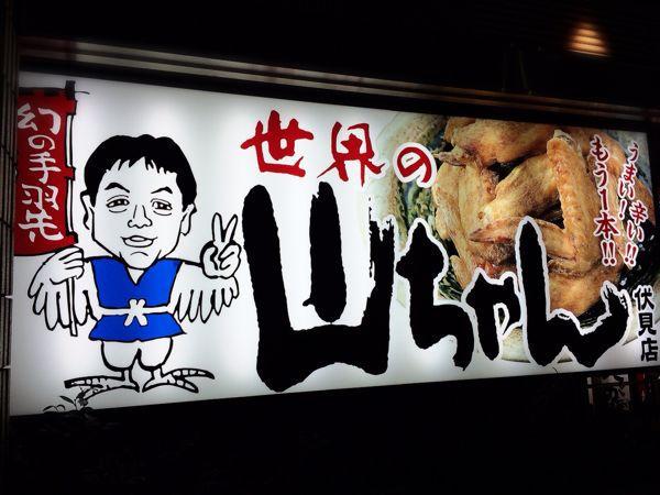 世界の山ちゃん 伏見店_e0292546_22412763.jpg