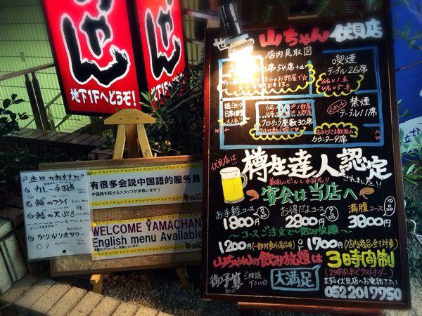 世界の山ちゃん 伏見店_e0292546_22412829.jpg