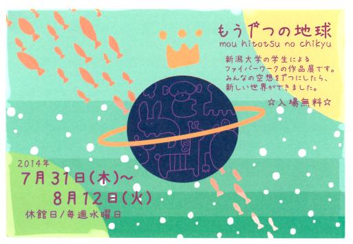 31日より新潟大学・表現プロジェクト『もう1つの地球』展が始まりま。準備のため29日まで蔵織は臨時休業です。_d0178448_13403869.jpg