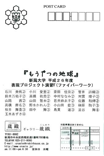 31日より新潟大学・表現プロジェクト『もう1つの地球』展が始まりま。準備のため29日まで蔵織は臨時休業です。_d0178448_13405225.jpg