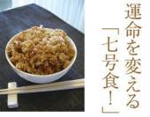 京都府からお越しの40歳女性O様(2泊3日)7号食の報告_f0337851_23251541.jpg