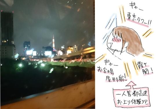 【絵日記風】 東京ビッグサイト出展してきました~イベント当日編~_f0228652_1415239.jpg