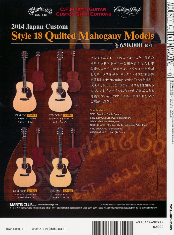 14年7月27日・Acoustic Guitar Magazine_c0129671_17273316.jpg