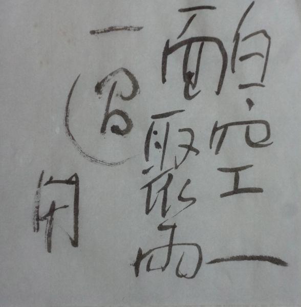 朝歌7月27日_c0169176_07372636.jpg