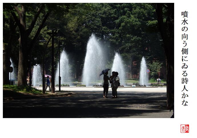 上野公園の噴水_a0248481_20431268.jpg