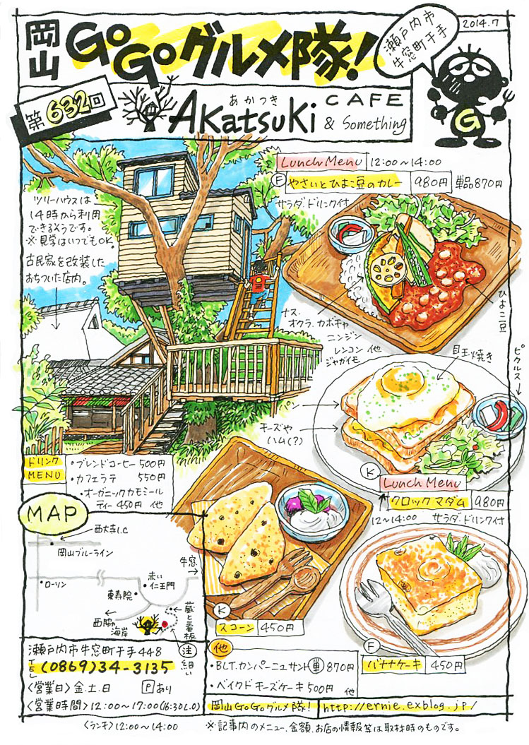 Akatsuki Cafe & Something_d0118987_16354893.jpg