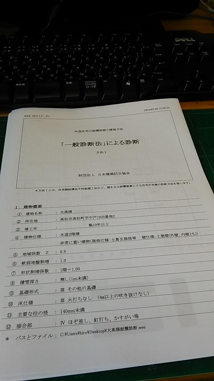 耐震診断のご説明に上がりました。_e0064493_1735832.jpg