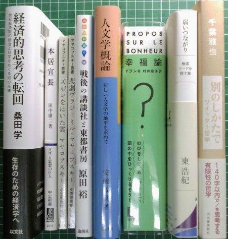 注目新刊:『別のしかたで』『弱いつながり』『幸福論』など_a0018105_3431642.jpg