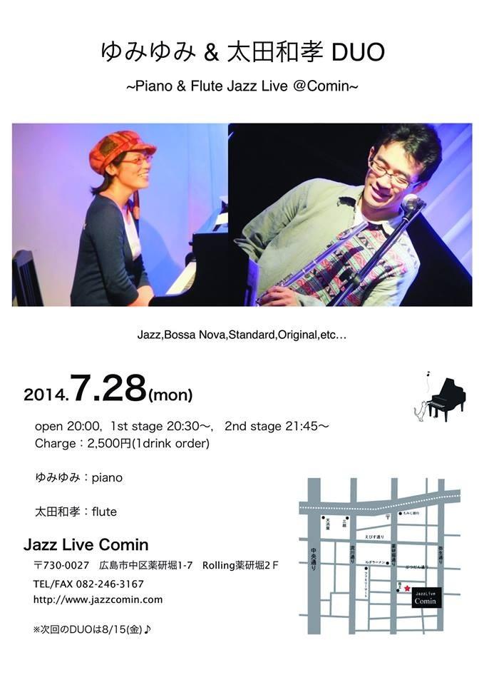 広島 Jazzlive comin 本日月曜日のライブ!_b0115606_11471756.jpg