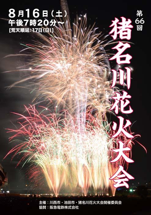猪名川花火大会 2014_b0068412_17132160.jpg